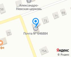 Схема местоположения почтового отделения 646884