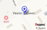 Схема проезда до компании МОУ УВАЛО-ЯДРИНСКАЯ ШКОЛА СРЕДНЕГО ОБЩЕГО ОБРАЗОВАНИЯ в Любинске
