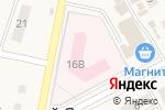 Схема проезда до компании Скорая медицинская помощь в Красном Яре