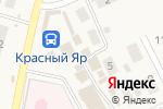 Схема проезда до компании Магазин посуды, сувениров, обуви в Красном Яре