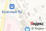 Схема проезда до компании Аптечный пункт в Красном Яре