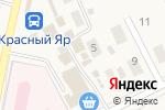 Схема проезда до компании Магазин женской одежды в Красном Яре