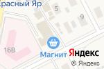 Схема проезда до компании Банкомат, Сбербанк, ПАО в Красном Яре