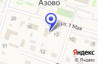 Схема проезда до компании ОО АЗОВО в Азове