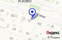 Схема проезда до компании АЗОВСКОЕ ОТДЕЛЕНИЕ в Азове
