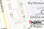 Схема проезда до компании Шиномонтажная мастерская в Караганде