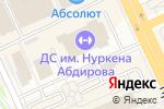 Схема проезда до компании Дастархан в Караганде