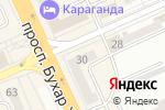 Схема проезда до компании ПУЛКОВО в Караганде
