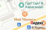 Схема проезда до компании Мой Тбилиси в Караганде