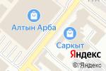 Схема проезда до компании Магазин швейной фурнитуры в Караганде