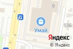Схема проезда до компании Бутик мужской обуви в Караганде