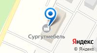 Компания Сургутмебель на карте