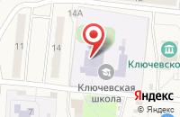 Схема проезда до компании Ключевская средняя общеобразовательная школа в Ключах