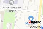 Схема проезда до компании Продуктовый магазин в Ключах