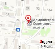 Администрация Советского административного округа г. Омска