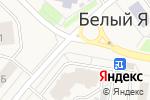 Схема проезда до компании Сбербанк в Белом Яре
