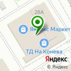 Местоположение компании Сеть магазинов бижутерии