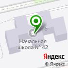 Местоположение компании Начальная школа-детский сад №42