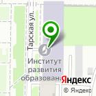 Местоположение компании Институт развития образования Омской области