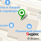 Местоположение компании КОВРОВАЯ РАДУГА