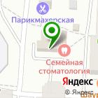 Местоположение компании Сибирская Почтовая Служба