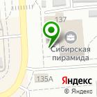 Местоположение компании Городская курьерская служба