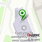 Местоположение компании СургутАвиа