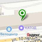 Местоположение компании Трестстрой-2000