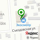Местоположение компании Техосмотр