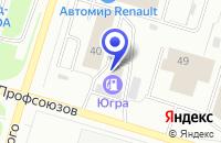 Схема проезда до компании УСТАНОВОЧНЫЙ ЦЕНТР PITSTOP (ПИТСТОП) в Сургуте