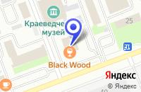 Схема проезда до компании АГЕНТСТВО НЕДВИЖИМОСТИ ДОМОВОЙ в Сургуте