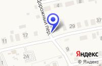 Схема проезда до компании ТАВРИЧЕСКОЕ ДРСУ в Таврическом
