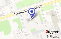Схема проезда до компании ТФ ТАРА-МЕЖРАЙГАЗ в Таре