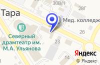 Схема проезда до компании МОУ ДЕТСКАЯ ШКОЛА ИСКУССТВ в Таре
