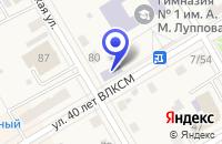 Схема проезда до компании МОУ ЦЕНТР ТВОРЧЕСКОГО РАЗВИТИЯ в Таре