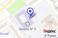Схема проезда до компании СРЕДНЯЯ ШКОЛА N 5 в Когалыме
