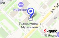 Схема проезда до компании СТРАХОВАЯ КОМПАНИЯ СОГАЗ-МЕД (ОТДЕЛЕНИЕ) в Муравленко