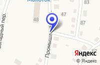 Схема проезда до компании БОЛЬШЕРЕЧЕНСКИЙ РАЙПРОМКОМБИНАТ в Большеречье