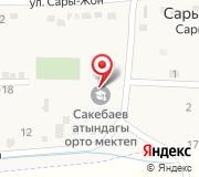 Средняя общеобразовательная школа им. А. Сакебаева