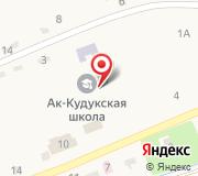 Ак-кудукская средняя школа