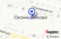 Схема проезда до компании МЕДИА ТЕХНОЛОГИИ в Оконешникове