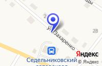Схема проезда до компании ЖКХ КОММУНАЛЬНИК в Седельникове