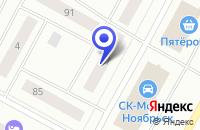 Схема проезда до компании ИНТЕРНЕТ-МАГАЗИН TEXCHHOME (ТЕКХОУМ) в Ноябрьске