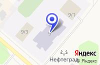 Схема проезда до компании СРЕДНЯЯ ШКОЛА N 2 в Покачи