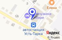 Схема проезда до компании ОВД ПО УСТЬ-ТАРКСКОМУ РАЙОНУ в Усть-Тарке