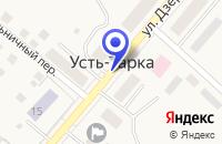 Схема проезда до компании УСТЬ-ТАРКСКОЕ ЛЕСНИЧЕСТВО в Усть-Тарке