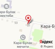 Кара-Булакский айыл окмоту