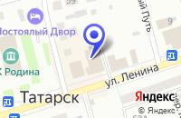 Схема проезда до компании МАГАЗИН НОВОСИБИРСККНИГА в Татарске