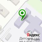 Местоположение компании Детский сад №2, Рябинка