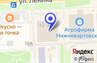 Схема проезда до компании АГРОФИРМА НИЖНЕВАРТОВСКАЯ в Нижневартовске